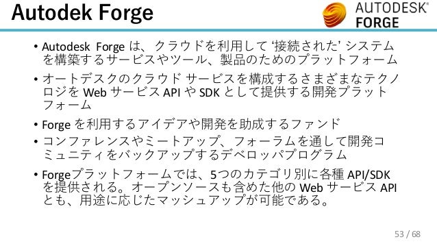 / 68 • Autodesk Forge • Web API SDK • Forge • • Forge 5 API/SDK Web API 53