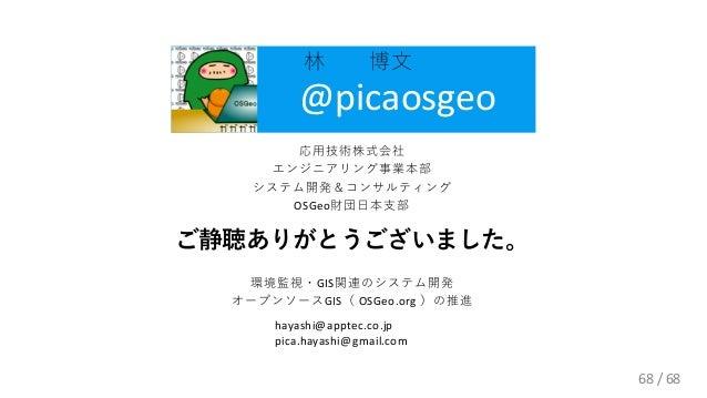 / 68 OSGeo GIS GIS OSGeo.org @picaosgeo hayashi@apptec.co.jp pica.hayashi@gmail.com 68