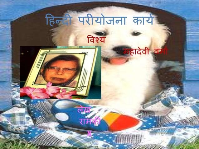 हिन्दी परीयोजना कायय विश्य मिादेिी िमाय लेख रामकी X