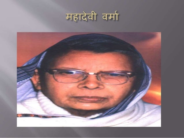 Google Doodle celebrates Jnanpith winner Mahadevi Varma