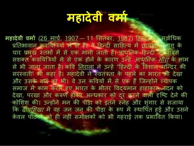 Mahadevi Varma in hindi Slide 3