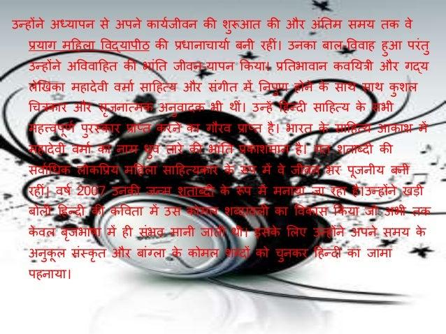 mahadevi varma in hindi Mahadevi verma's hindi story - gillu महादेवी वर्मा की कहानी - गिल्लू.