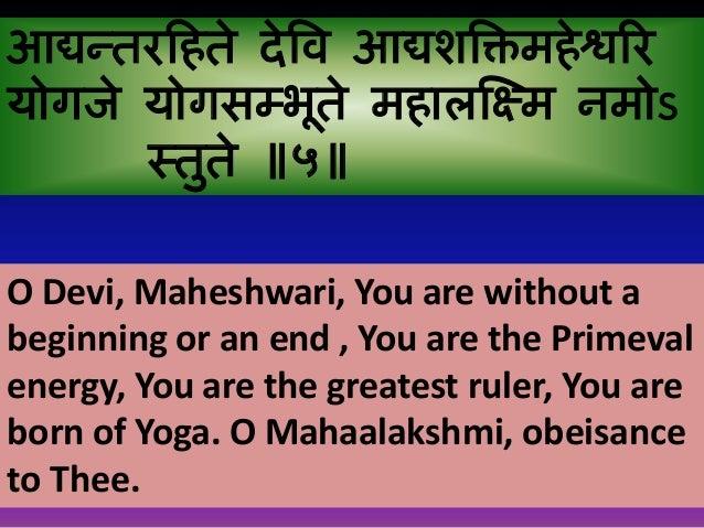 Mahalakshmi Ashtakam Sanskrit and English Translation