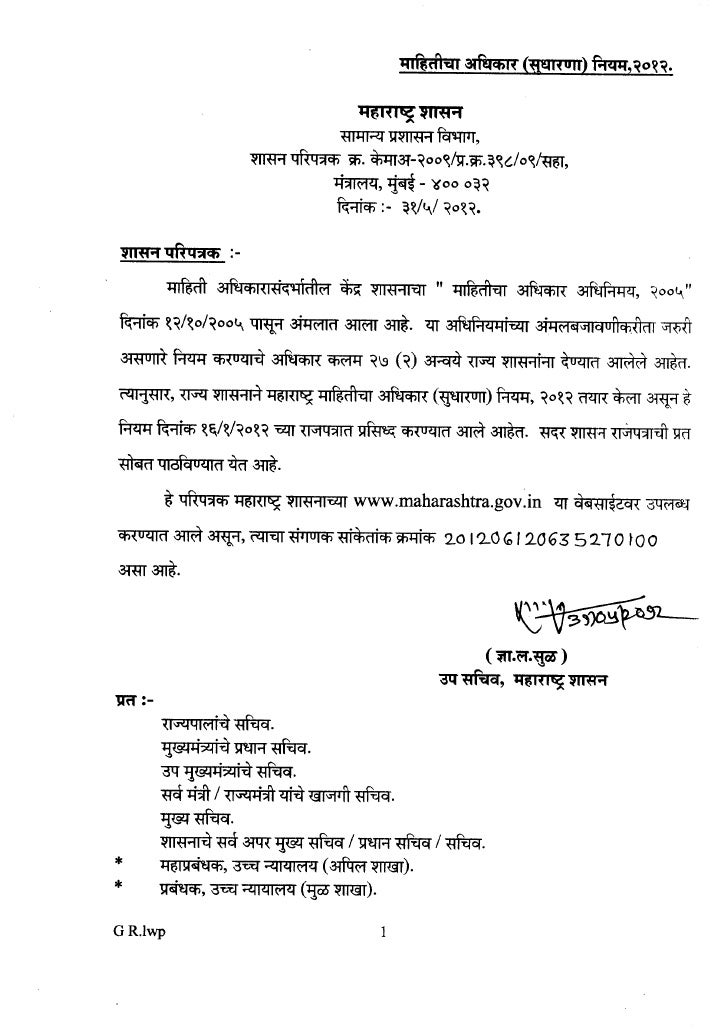 Maharashtra gazette for 150 words in rti