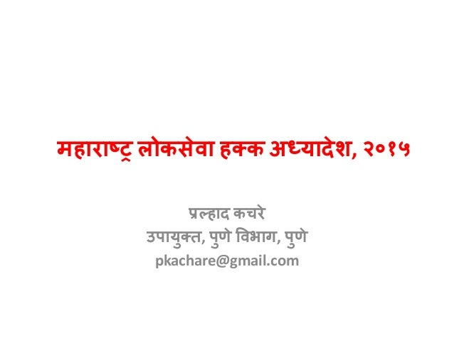 महारा लोकसेवा ह क अ यादेश, २०१५ हाद कचरे उपायु त, पुणे वभाग, पुणे pkachare@gmail.com
