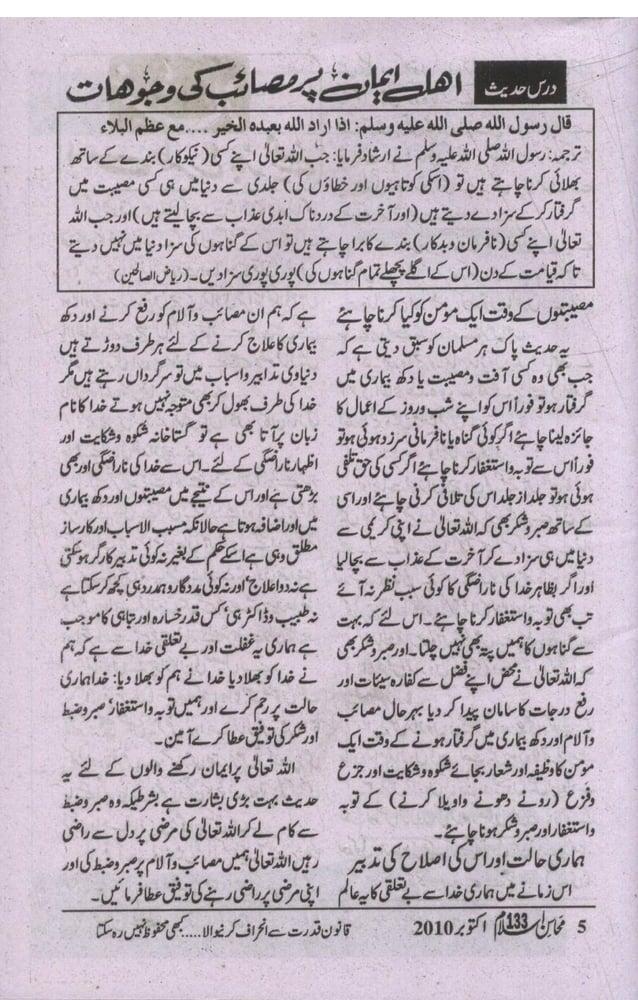 Mahasin-e-Islam October 2010