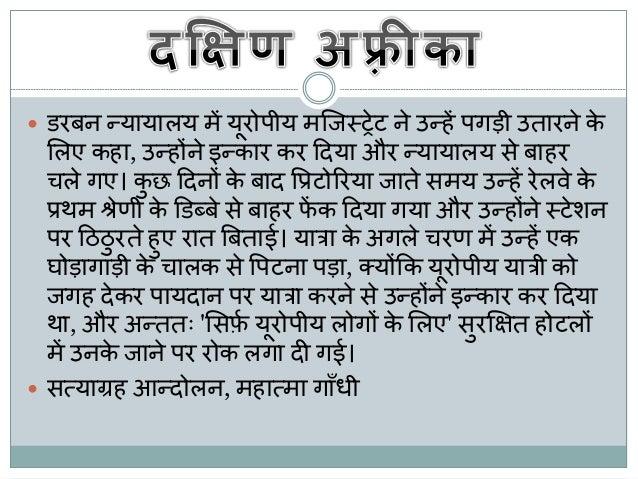 भािि में सत्याग्रह  गाांधी िी के इस आह्वान पर रॉलेक्ट एक्ट कानून के प्रवरोध में बम्बई तथा िेश के सभी प्रमुख नगरों में 30 ...