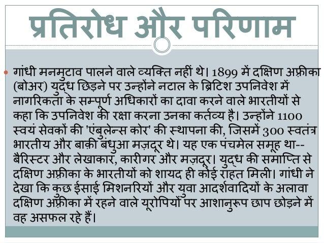 िचनात्मक काययक्रम  सन्1925 में िब अधधकाांश काांग्रेसिनों ने 1919 के भारतीय शासन प्रवधान द्वारा स्थाप्रपत कौंलसल में प्रवे...