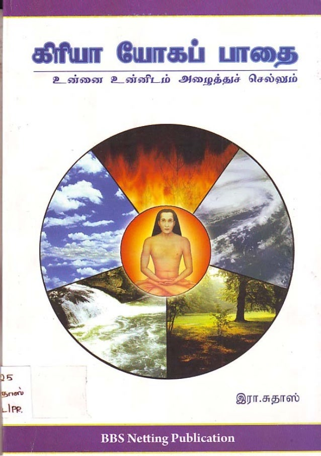 Mahavatar Babaji - Kriya Yoga Sadhanai