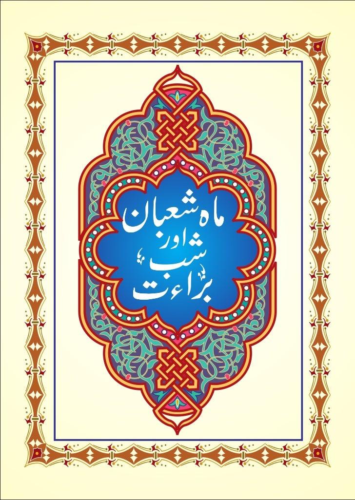 Mah-e-Shabaan  AurShab-e- Baraat