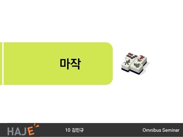 Omnibus Seminar10 김민규 마작