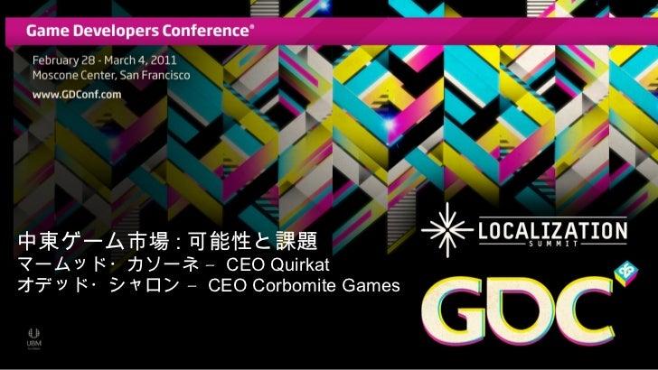 中東ゲーム市場 : 可能性と課題 マームッド・カソーネ   –  CEO Quirkat オデッド・シャロン –  CEO Corbomite Games