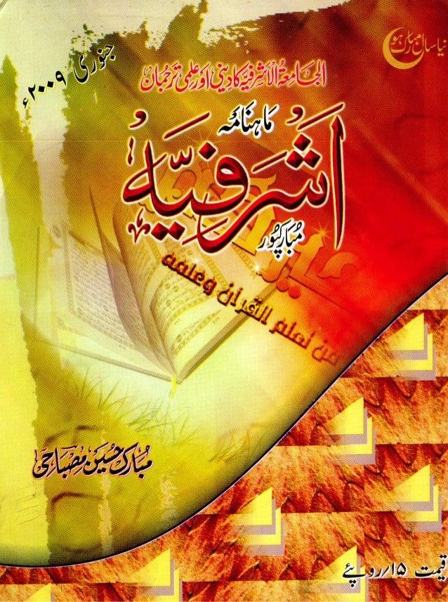 Mahnama ashrafia jan 2009