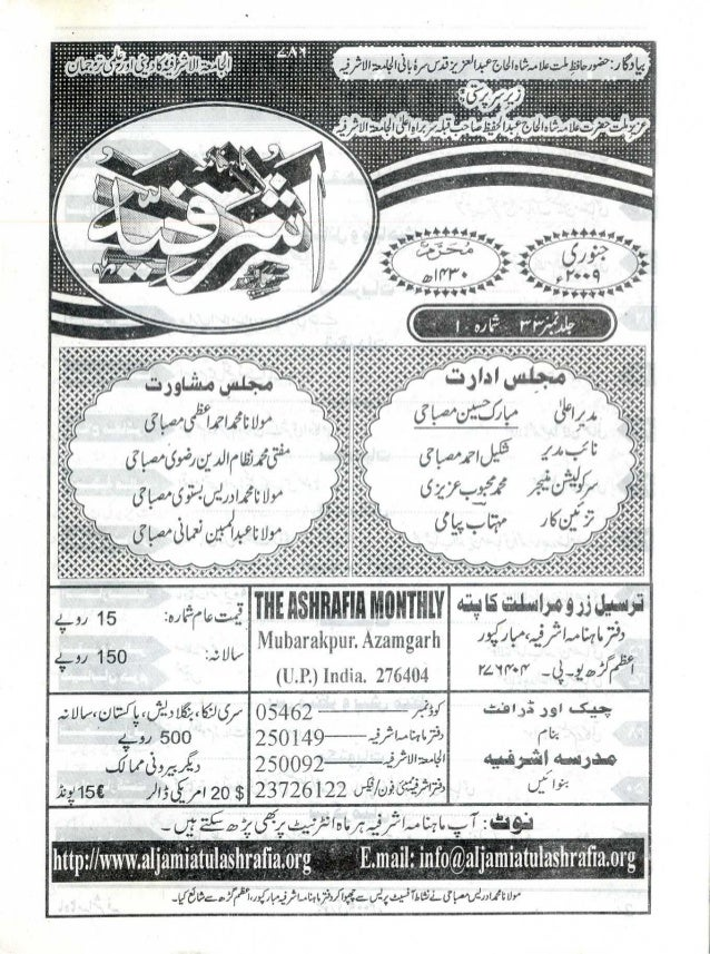 Mahnama ashrafia jan 2009 Slide 2