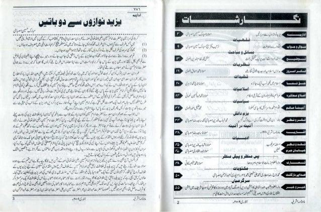 Mahnama ashrafia jan 2009 Slide 3