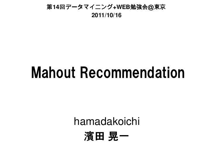 14             +WEB          2011/10/16Mahout Recommendation       hamadakoichi         濱田 晃一