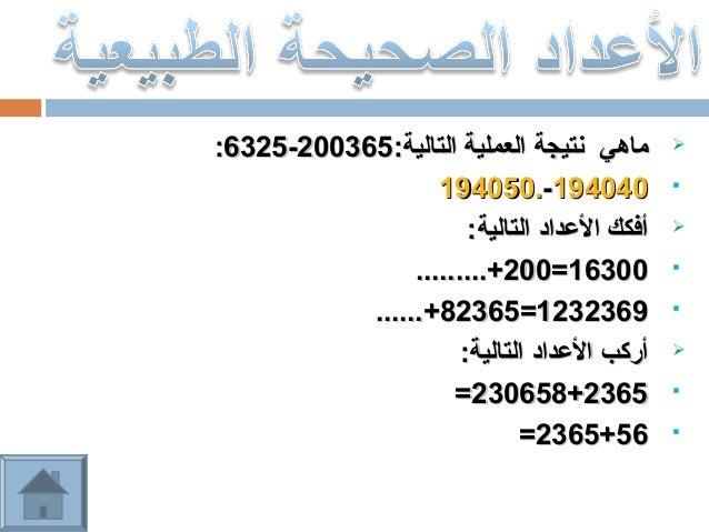 ::66332255-- ممااههيي ننتتييججةة االلععممللييةة االلتتااللييةة:: 220000336655   119944005500..--119944004400   أأففكككك ...