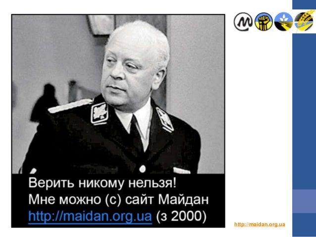 http://maidan.org.ua