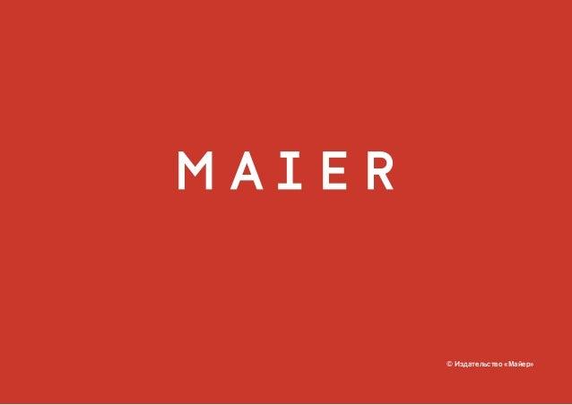 © Издательство «Майер»