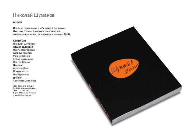 Книга как арт объект. MAIER в 2013 - 2015 гг.