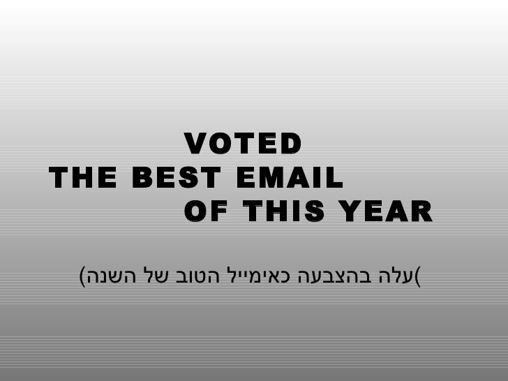 VOTED  THE BEST EMAIL  OF THIS YEAR ( עלה בהצבעה כאימייל הטוב של השנה )