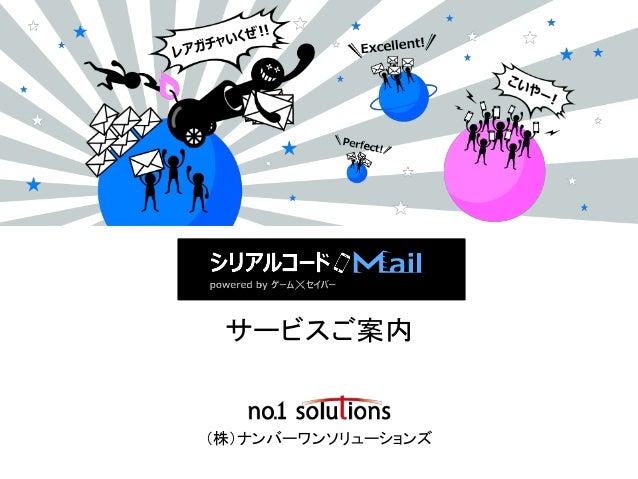 サービスご案内(株)ナンバーワンソリューションズ