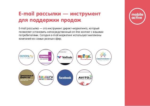 презентация е Mail рассылки Slide 2