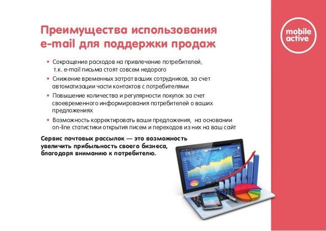 презентация е Mail рассылки Slide 3