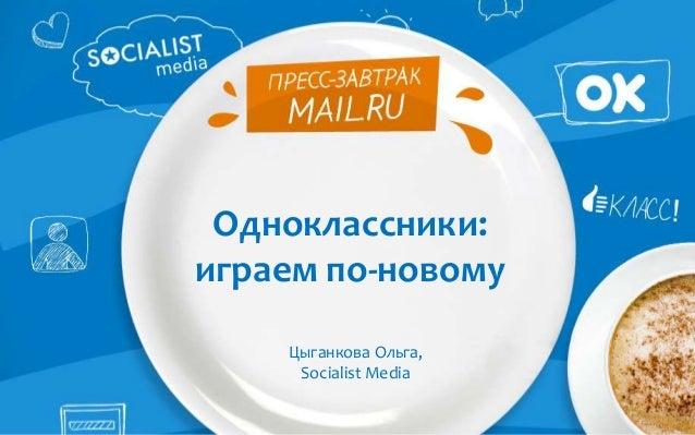 Одноклассники: играем по-новому Цыганкова Ольга, Socialist Media