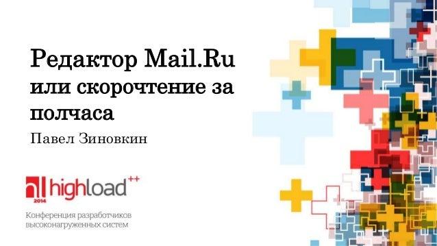 Редактор Mail.Ru  или скорочтение за  полчаса  Павел Зиновкин