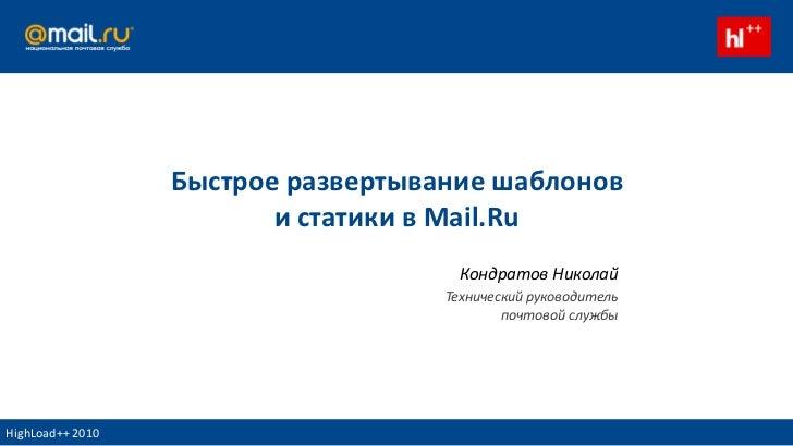 Быстрое развертывание шаблонов                         и статики в Mail.Ru                                     Кондратов Н...