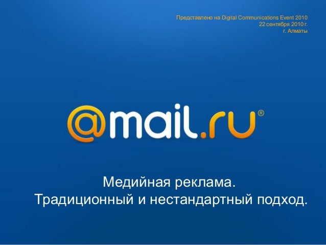 2009 — 2010 Медийная реклама. Традиционный и нестандартный подход. Представлено на Digital Communications Event 2010 22 се...