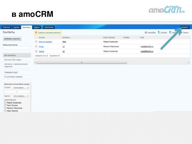 amocrm email рассылка