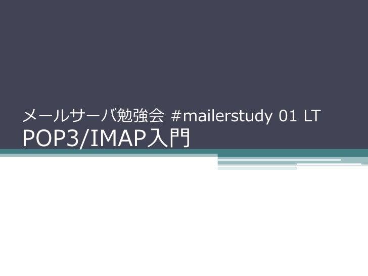 メールサーバ勉強会 #mailerstudy 01 LTPOP3/IMAP入門