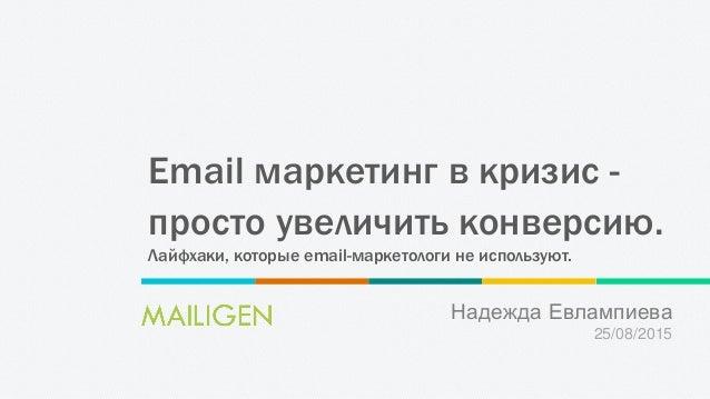 Email маркетинг в кризис - просто увеличить конверсию. Лайфхаки, которые email-маркетологи не используют. Надежда Евлампие...