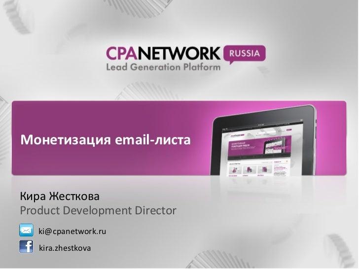 Монетизация email-листаКира ЖестковаProduct Development Director   ki@cpanetwork.ru   kira.zhestkova
