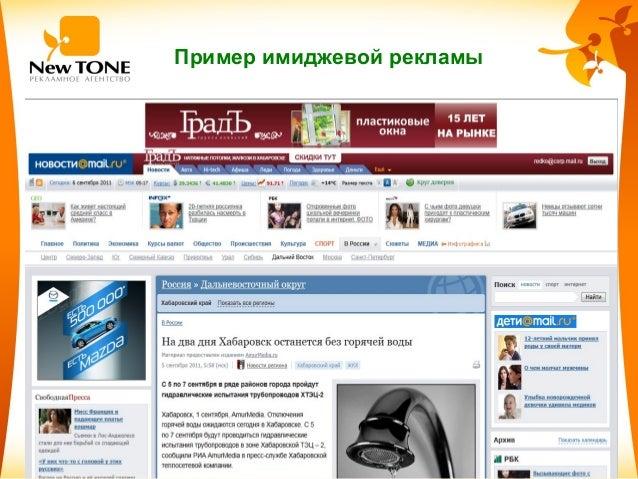 Реклама интернет услуг пример продвижение сайтов в топ 1
