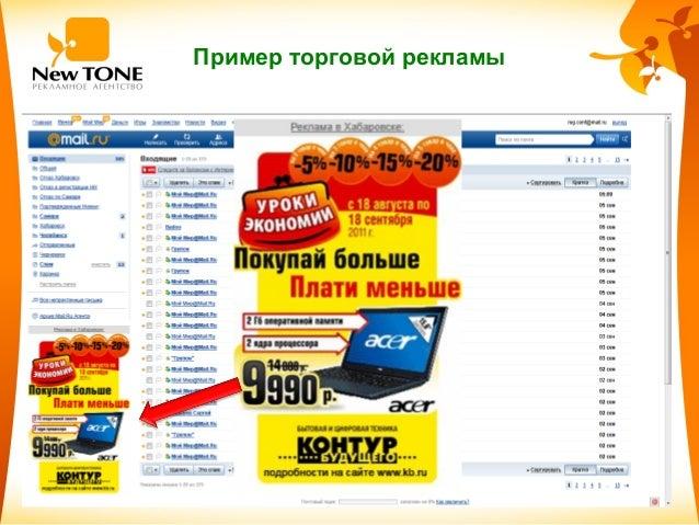 реклама интернет услуг пример