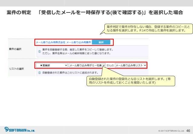 メール取り込み機能の設定説明