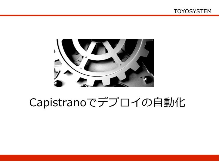 TOYOSYSTEM     Capistranoでデプロイの自動化