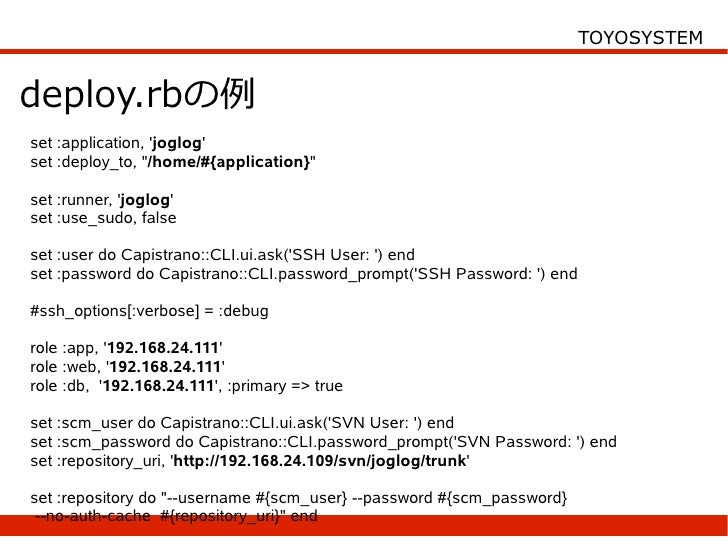 "TOYOSYSTEM   deploy.rbの例 set :application, 'joglog' set :deploy_to, ""/home/#{application}""  set :runner, 'joglog' set :use..."