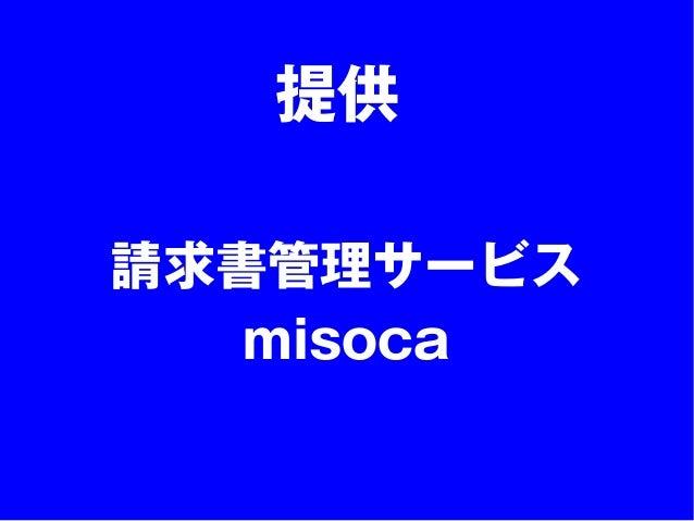 提供請求書管理サービス   misoca