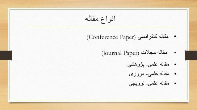 نحوه تهیه مقاله برای کنفرانسها – تفاوت مقالات کنفرانسها و نشریات Slide 3