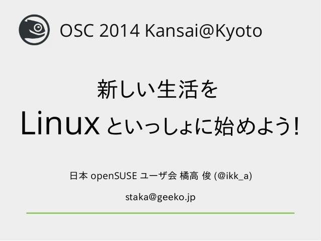 新しい生活をLinuxといっしょに始めよう!