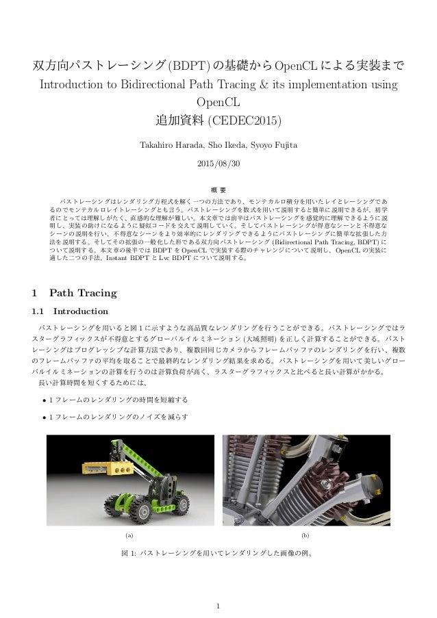 双方向パストレーシング(BDPT)の基礎からOpenCLによる実装まで Introduction to Bidirectional Path Tracing & its implementation using OpenCL 追加資料 (CED...