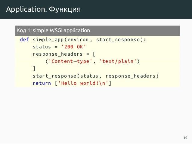 Application. Функция Код 1: simple WSGI application def simple_app(environ , start_response ): status = '200 OK' response_...