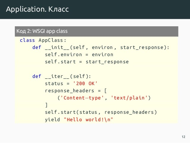 Application. Класс Код 2: WSGI app class class AppClass: def __init__(self , environ , start_response ): self.environ = en...