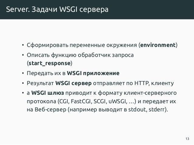 Server. Задачи WSGI сервера • Сформировать переменные окружения (environment) • Описать функцию обработчик запроса (start_...