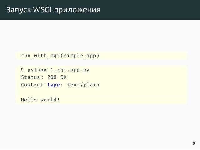 Запуск WSGI приложения run_with_cgi(simple_app) $ python 1.cgi.app.py Status: 200 OK Content−type: text/plain Hello world!...