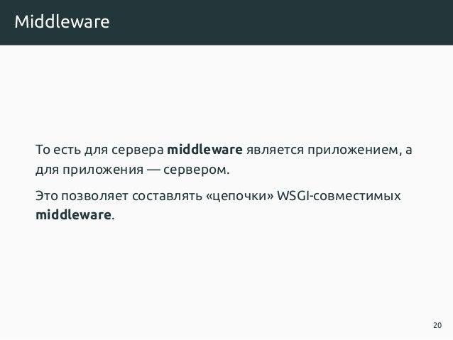 Middleware То есть для сервера middleware является приложением, а для приложения — сервером. Это позволяет составлять «цеп...